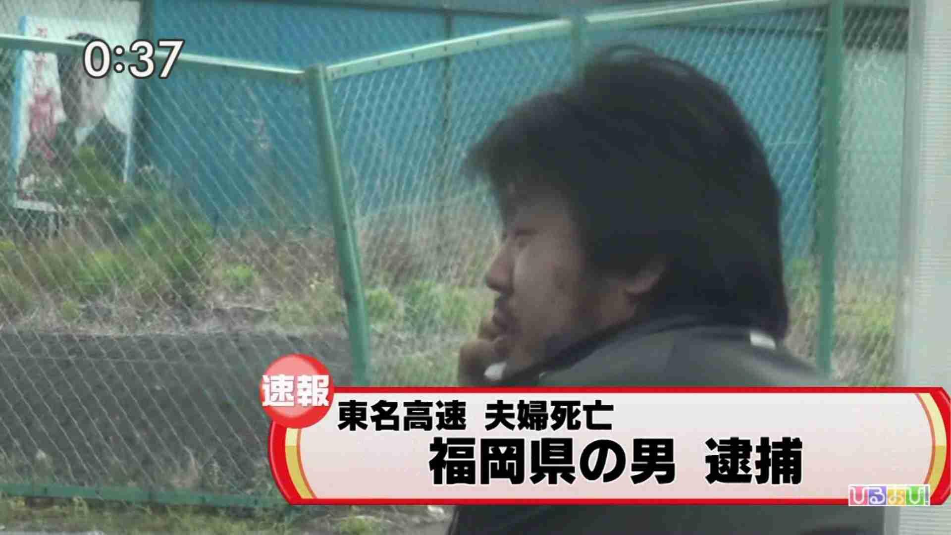 東名夫婦死亡事故、進路を塞ぎ停車させた疑いで男逮捕