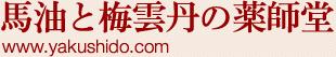 株式会社薬師堂|ソンバーユと梅雲丹の公式サイト