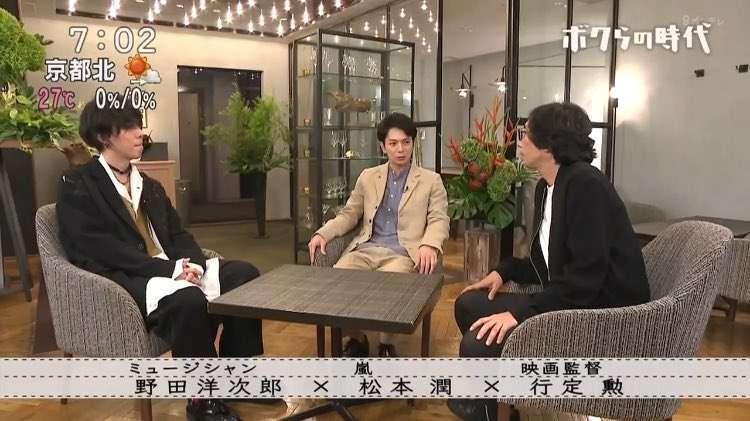 「ジャニーズの人、すごい!」RADWIMPS・野田洋次郎が松本潤の目の前でその凄さを力説