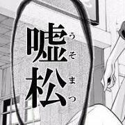 【嘘松騒動】刀剣乱舞ミュージカル 刀ミュ ローチケキャンセル騒動をわかりやすくまとめてみた - NAVER まとめ