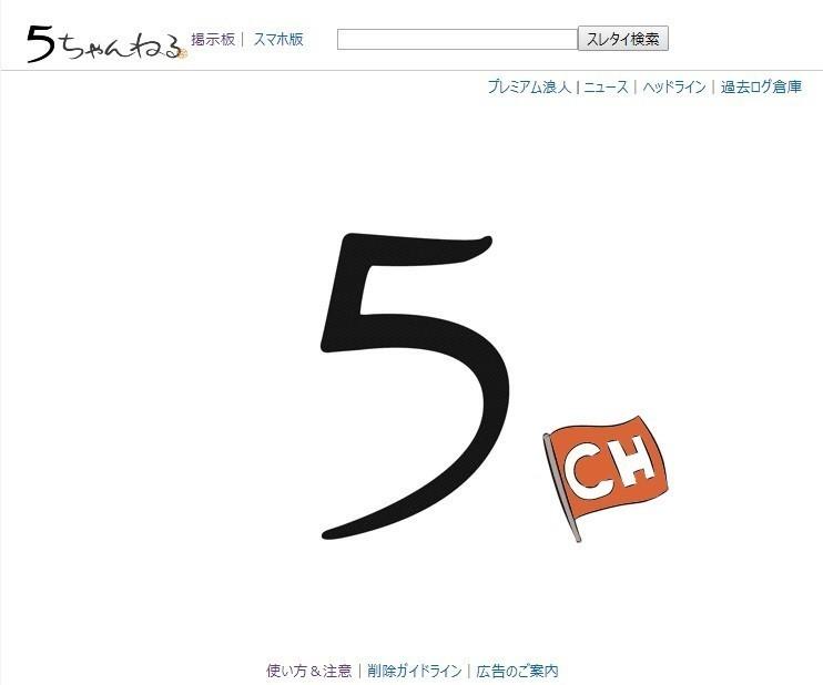 「2ちゃんねるが5chになっててビビった」 動物キャラが「2」を蹴って「5」にする動画も (J-CASTニュース) - Yahoo!ニュース