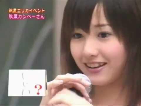 秋葉カンペーさん 沢尻エリカ - YouTube