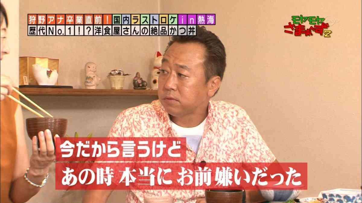 三村マサカズ「本気で嫌いだった」モヤさま卒業の狩野恵里アナに本音を告白…「普通に送り出せ」と批判止まらず!