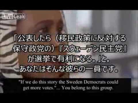 移民問題を封殺するスウェーデンのマスコミ - YouTube