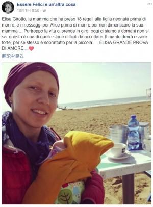 出産した日に乳がん宣告された母親、娘に17年分のギフトを残し旅立つ(伊)