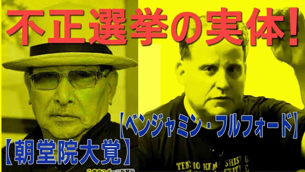 【ベンジャミンフルフォード】本当の民主主義を取り戻そう!【朝堂院大覚】 - YouTube