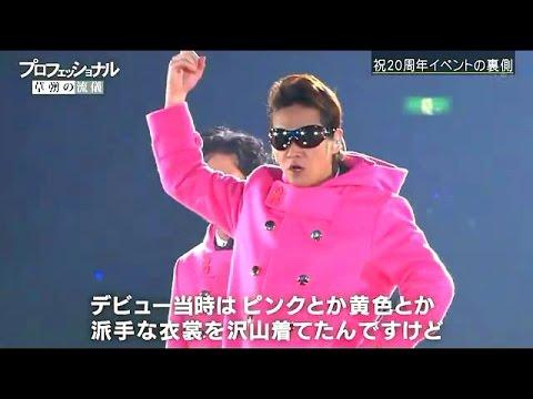 『プロフェッショナル 草彅の流儀』SMAP20周年イベントの裏側 - YouTube