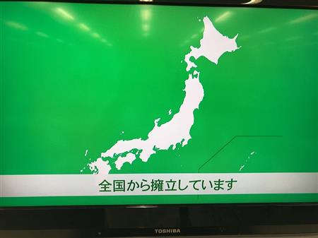 希望の党、政見放送で北方領土などがない地図を使用 批判の声