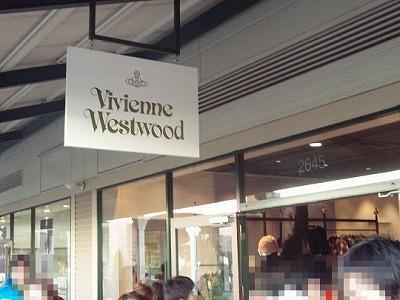 【地図】ヴィヴィアンウエストウッドの店舗一覧 | ミューズストーリー