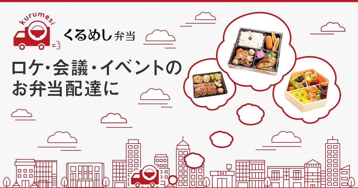 東京都で人気の弁当配達・宅配デリバリーをお探しなら [くるめし弁当]