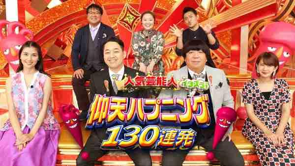 【実況・感想】人気芸能人にイタズラ!仰天ハプニング130連発!