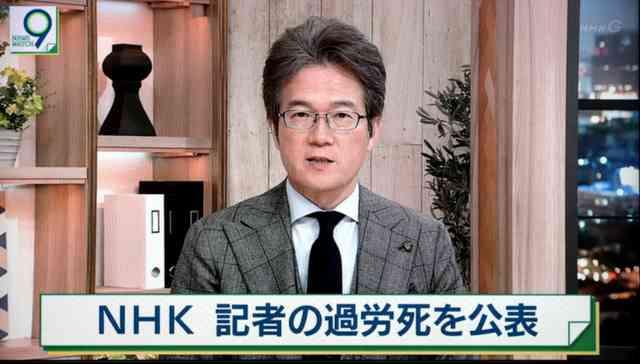 NHKで過労死した女性記者・佐戸未和(さどみわ)さんの死因はうっ血性心不全、月159時間の残業の末亡くなる…電通の過労死事件を報道していた日本放送協会にネット上で非難殺到 | ENDIA[エンディア]