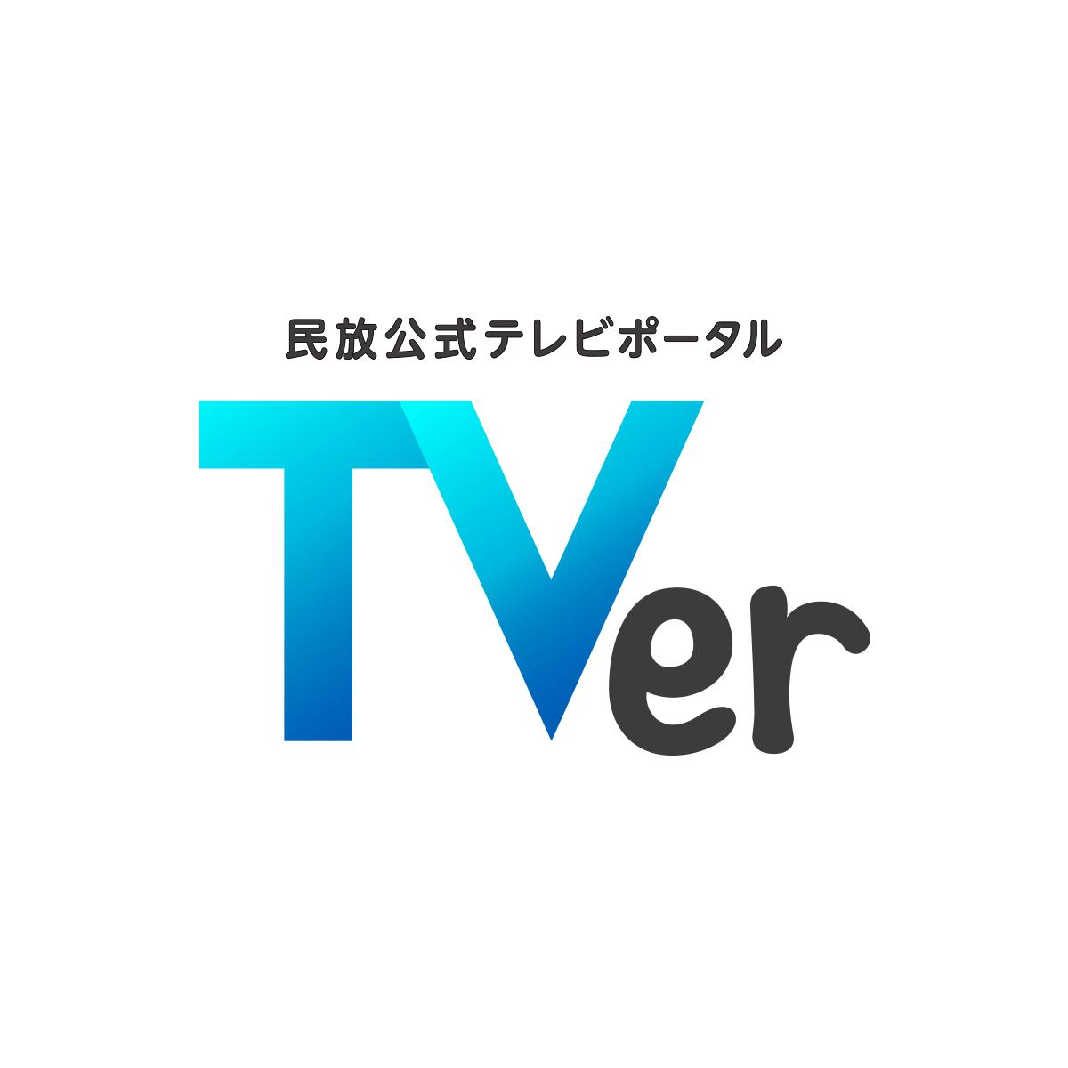 バラエティ | 民放公式テレビポータル「TVer(ティーバー)」