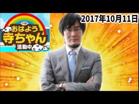 2017年10月11日 おはよう寺ちゃん活動中 三橋貴明 - YouTube