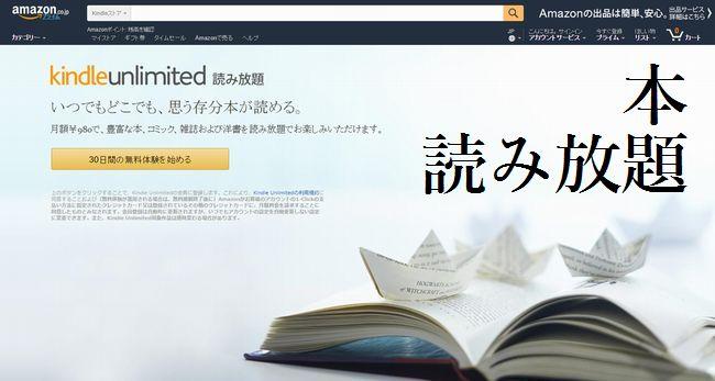 Amazonプライム会員が電子書籍を無料で読み放題になる「Prime Reading」提供開始