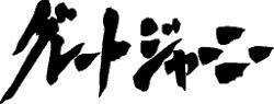 日本人はどこから来たか!?遺伝子から分かるグレートジャーニーの真実: アクティブ少女の非日常