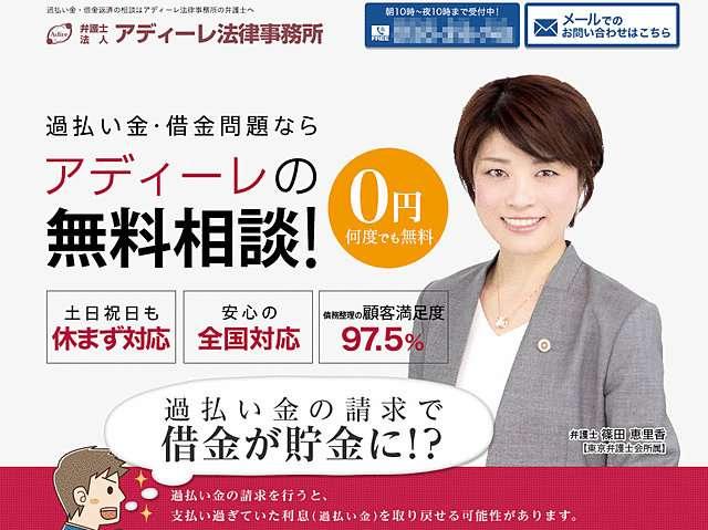 アディーレ法律事務所に業務停止2カ月、東京弁護士会発表 事実と異なる宣伝