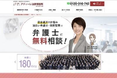 アディーレ法律事務所に業務停止2カ月、東京弁護士会発表 事実と異なる宣伝 | ORICON NEWS
