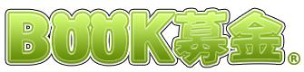 ブック募金とは? | BOOK募金(ブック募金)