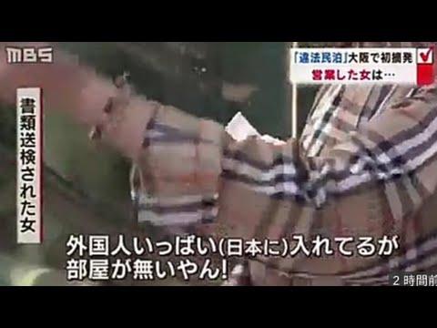 【生野区】「違法民泊」で韓国籍の女(71)を書類送検 年840万の収入も「ボランティアみたいなもの」「みんなやってる」「日本が悪い」★2 - YouTube