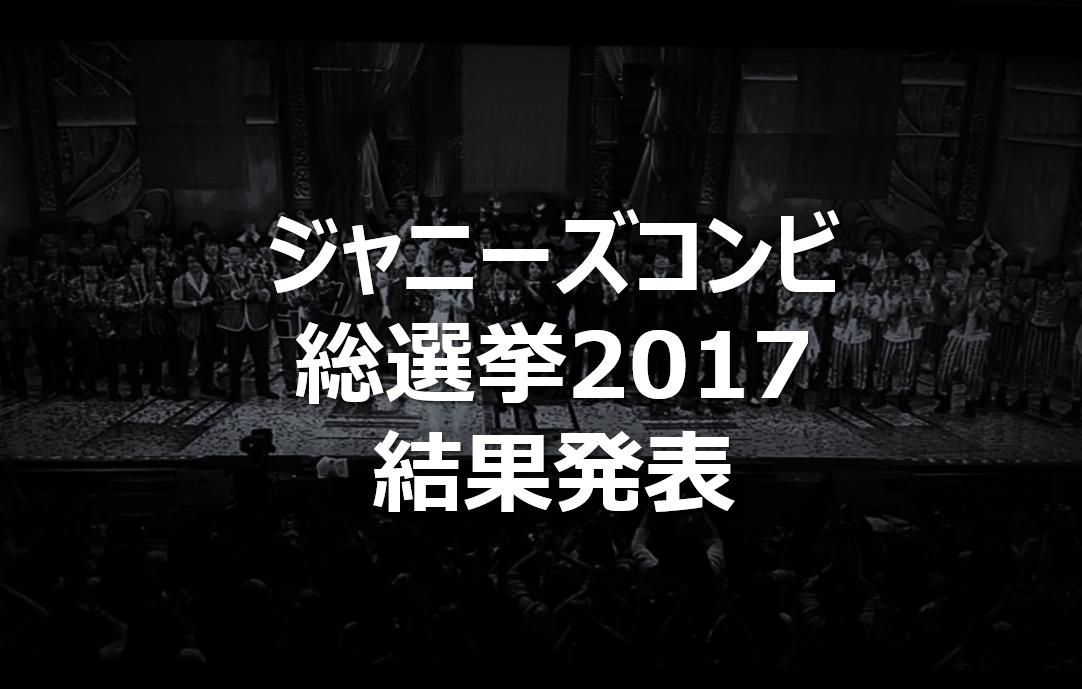 ジャニーズコンビ総選挙2017結果発表!3万人のファンが選ぶ最強シンメなどランキングが決定