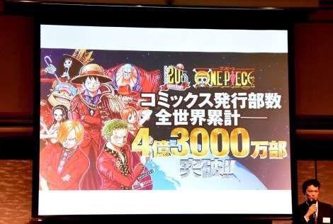尾田栄一郎氏の人気漫画『ONE PIECE』 全世界累計4億3000万部突破
