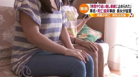 東名事故、長女が証言「無理やり追い越し車線に」|ニフティニュース