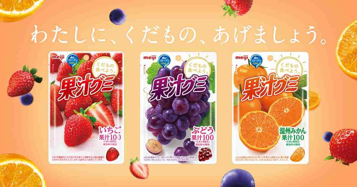 果汁グミ|株式会社 明治