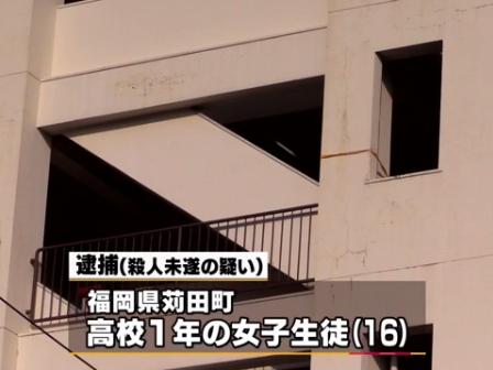 交際相手の女子高生に刺され重体の高1男子が死亡 福岡県警は殺人容疑で捜査へ