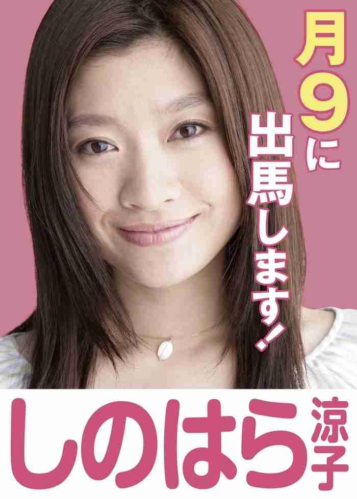 篠原涼子主演月9「民衆の敵」、初回放送の延期発表 理由も明かす