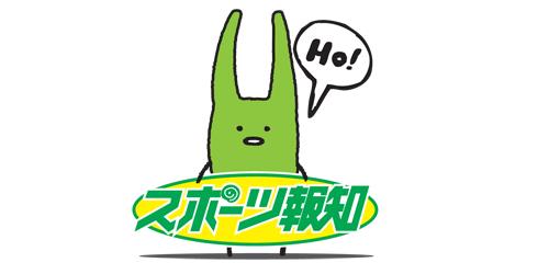 報知映画賞読者投票:芸能:スポーツ報知
