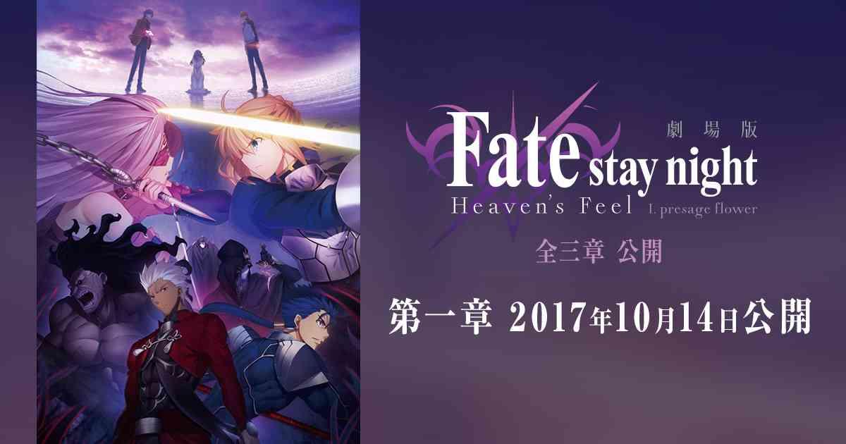 劇場版「Fate/stay night[Heaven's Feel]」  2017年10月14日第一章公開