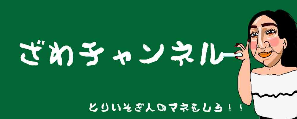 ざわちゃんねる - ibbs.info