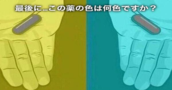 【診断】色の見え方によるあなたの年齢は?カラー診断  |  CUPE-キュープ-