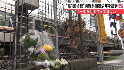 自転車押され踏切で高校生死亡 遺族が加害少年を提訴「一生償ってほしい」 (毎日放送) - Yahoo!ニュース