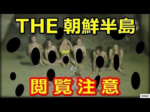 【閲覧注意】世界が見てきた朝鮮半島の実態。韓国の風習がヤバすぎる・・嘘のようで本当の驚愕の歴史。 - YouTube
