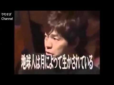 やりすぎ都市伝説 【月の真の秘密は】須藤元気のありえないぶっ飛び - YouTube