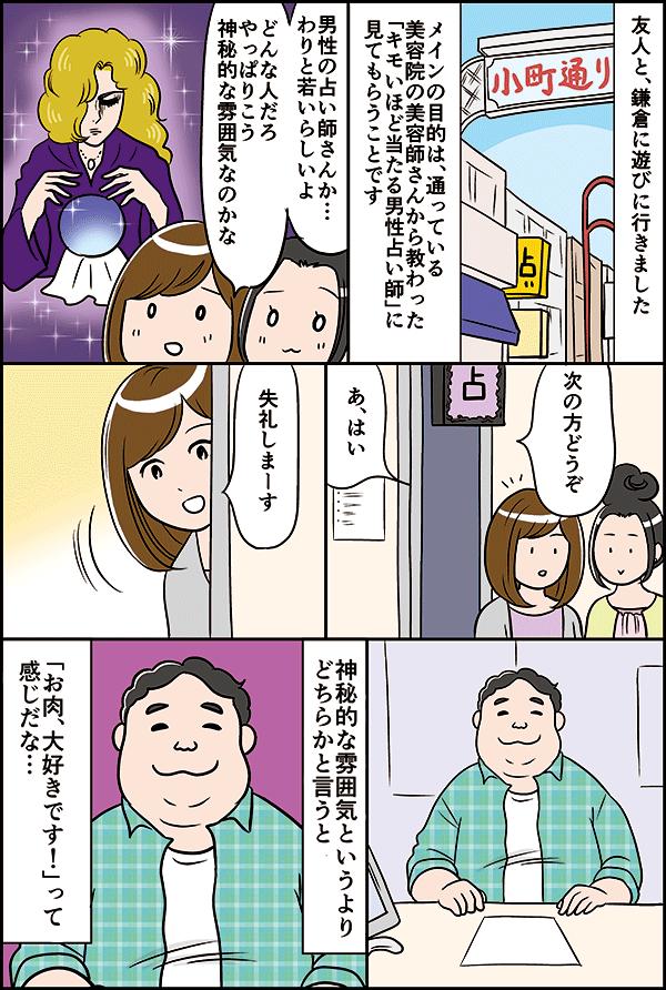鎌倉の男性占い師さん(1/2)|半径3メートルのカオス~一人暮らしを愛しすぎた独身♀の日常~