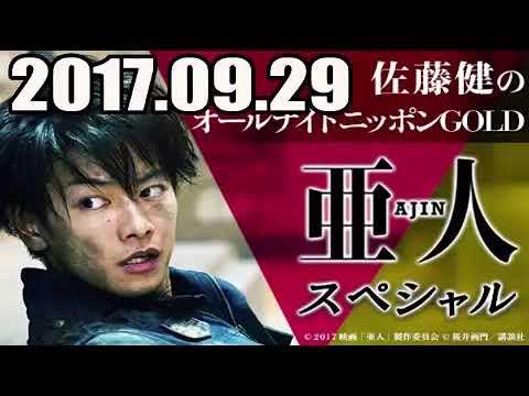 2017 09 29 佐藤健のオールナイトニッポンGOLD 「亜人」スペシャル 2017年09月29日 radio247 - YouTube