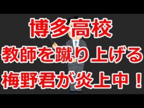 博多高校で教師を蹴り上げる梅野君が炎上中! - YouTube