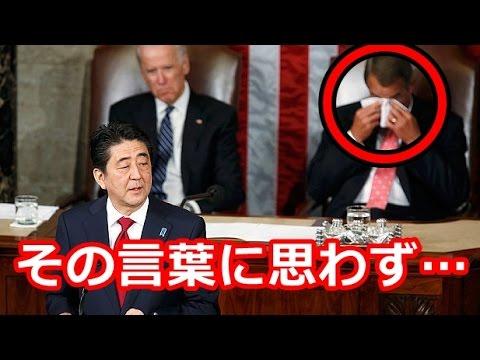 【海外の反応】 本気でぶつかりあった両国だからこその絆 日本の総理大臣の言葉に 世界が注目し涙した - YouTube