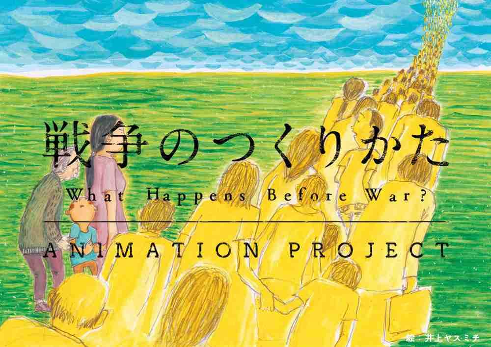 戦争のつくりかたアニメーションプロジェクト特設サイト| NOddIN