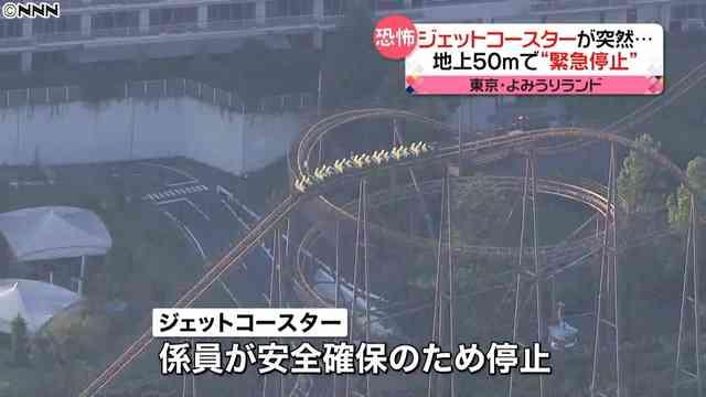 ジェットコースターが地上約50mの場所で緊急停止 よみうりランド - ライブドアニュース