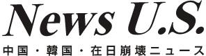 【朗報】在日が次々と逃げるように引っ越しwww UR団地からも急に人が消えたらしいぞwww - 中国・韓国・在日崩壊ニュース