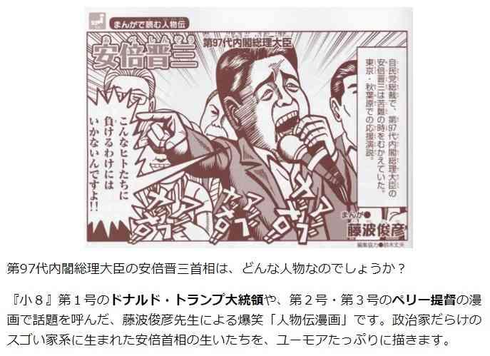 安倍首相をギャグ風に描いた「小学8年生」の漫画が物議 小学館は「あくまで事実として紹介」|BIGLOBEニュース