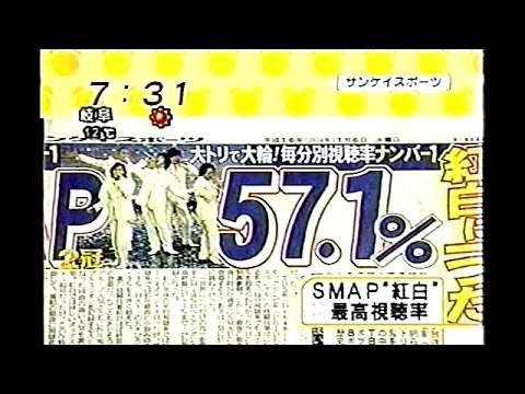 HD『SMAP 大トリ』 - YouTube