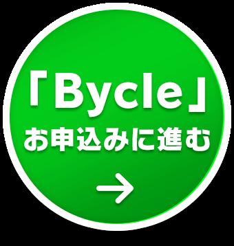 自転車保険ならau損保の「Bycle(バイクル)」|au損保