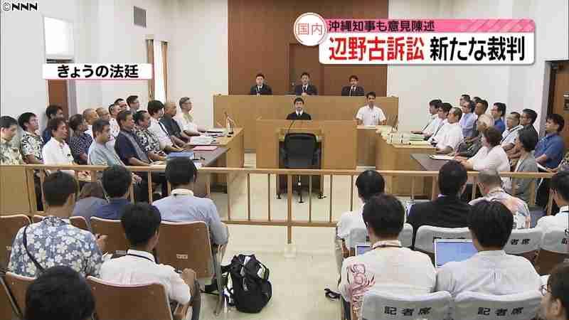 辺野古訴訟新たな裁判 沖縄知事も意見陳述 日テレNEWS24