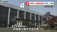 生後2カ月の長男を虐待、意識不明の重体に 19歳の父親逮捕 秋田・大館