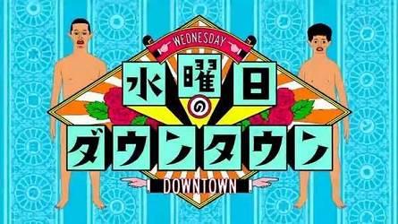 「水曜日のダウンタウン」ディレクターが女子中学生買春で逮捕されていた!